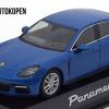 Porsche Panamera 4S (Blauw)